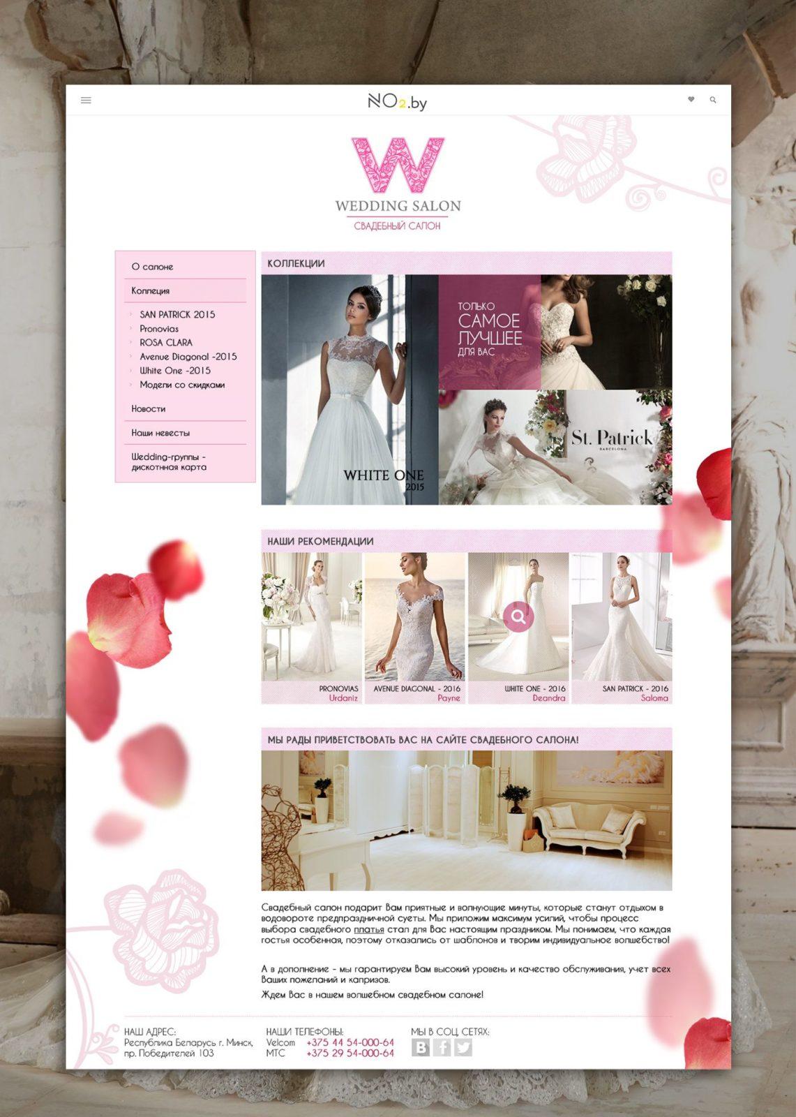 Дизайн сайта свадебного салона