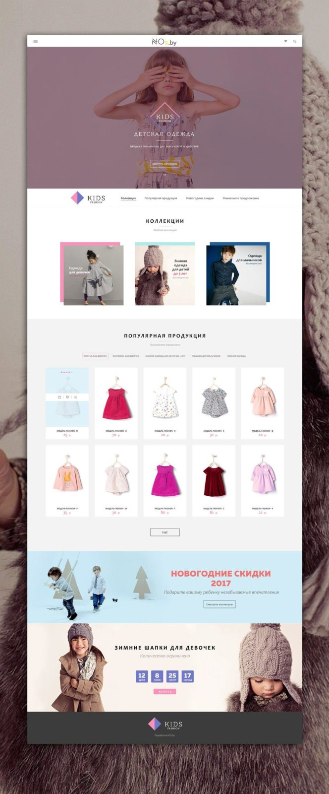 Landing page для магазина детской одежды Kids Fashion