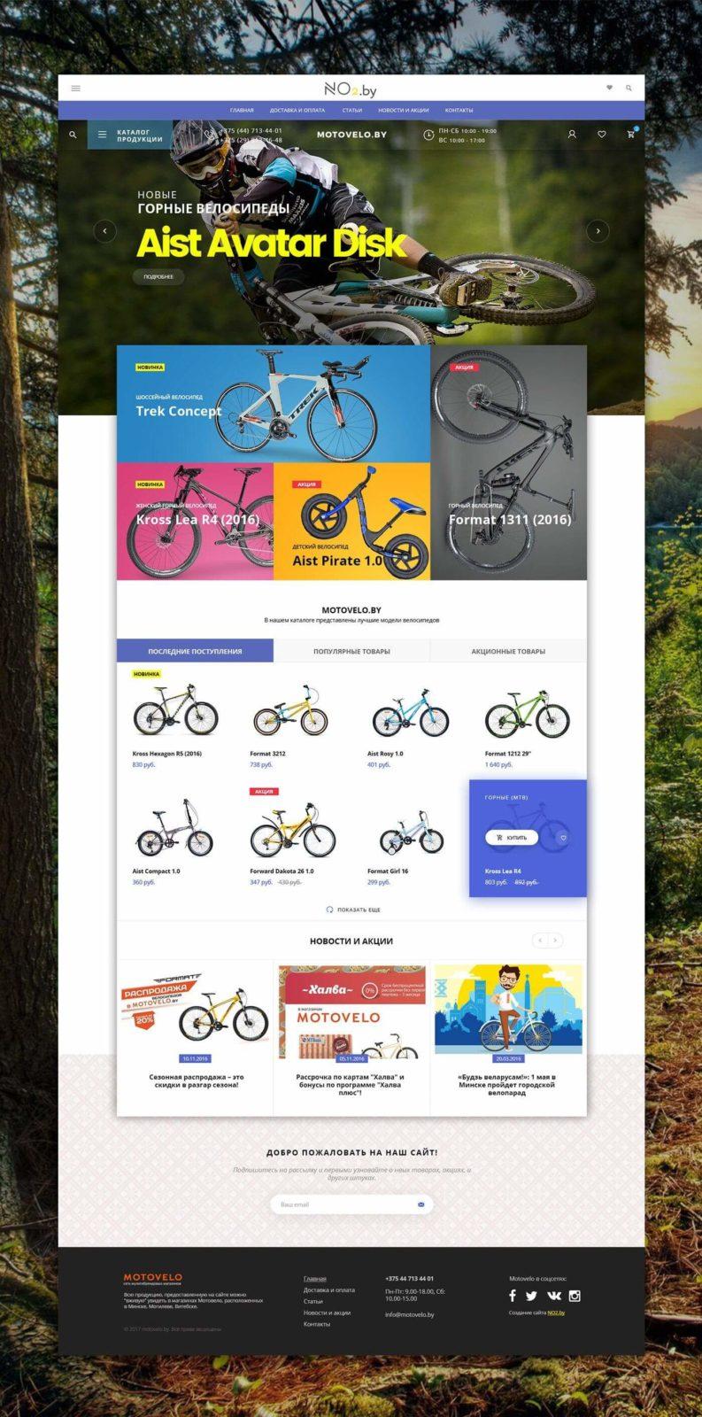 Редизайн интернет-магазина по продаже велосипедов