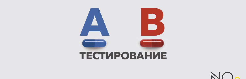 Преимущества A/B тестирования
