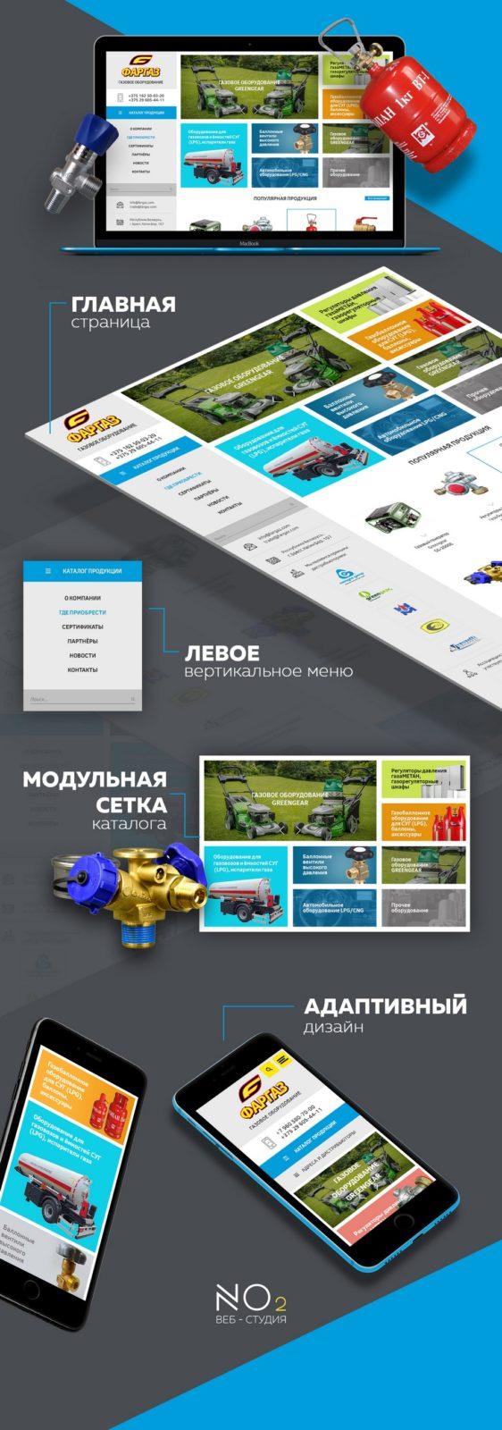 Корпоративный сайт компании СООО «ФАРГАЗ»