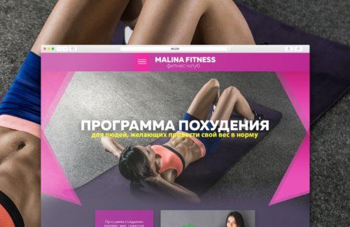 Разработка дизайна Landing page для фитнес-клуба