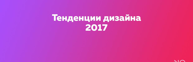 Тренды веб-дизайна 2017