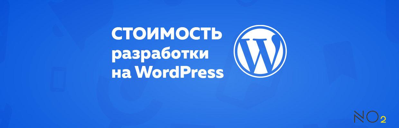 Стоимость разработки сайта на WordPress в Минске