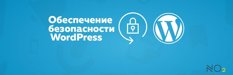 Обеспечение безопасности WordPress