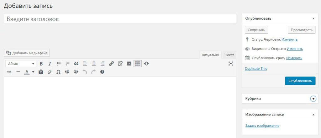 Добавить новую запись в WordPress