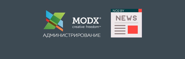 Добавление статьи/новости в MODX Revolution