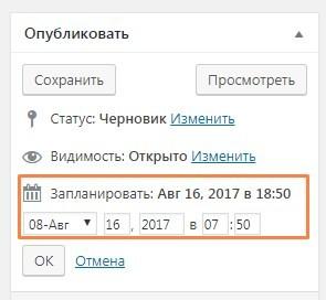 Администрирование  WordPress - добавление «Записей».