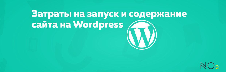 Затраты на запуск и содержание сайта на WordPress