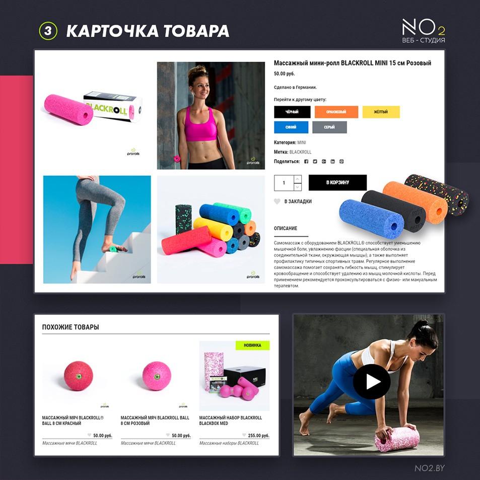 Создание интернет-магазинов на WordPress в Минске. Веб-студия NO2.BY