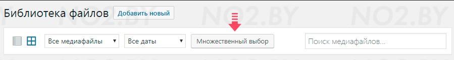 WordPress есть удобный инструмент выбора файлов для удаления