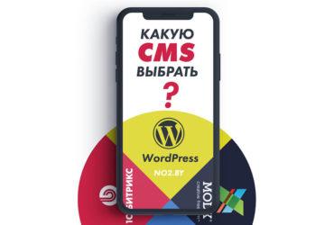 Какую систему управления сайтом (CMS) выбрать? Обзор популярных движков: WordPress, MODX, 1С-Битрикс
