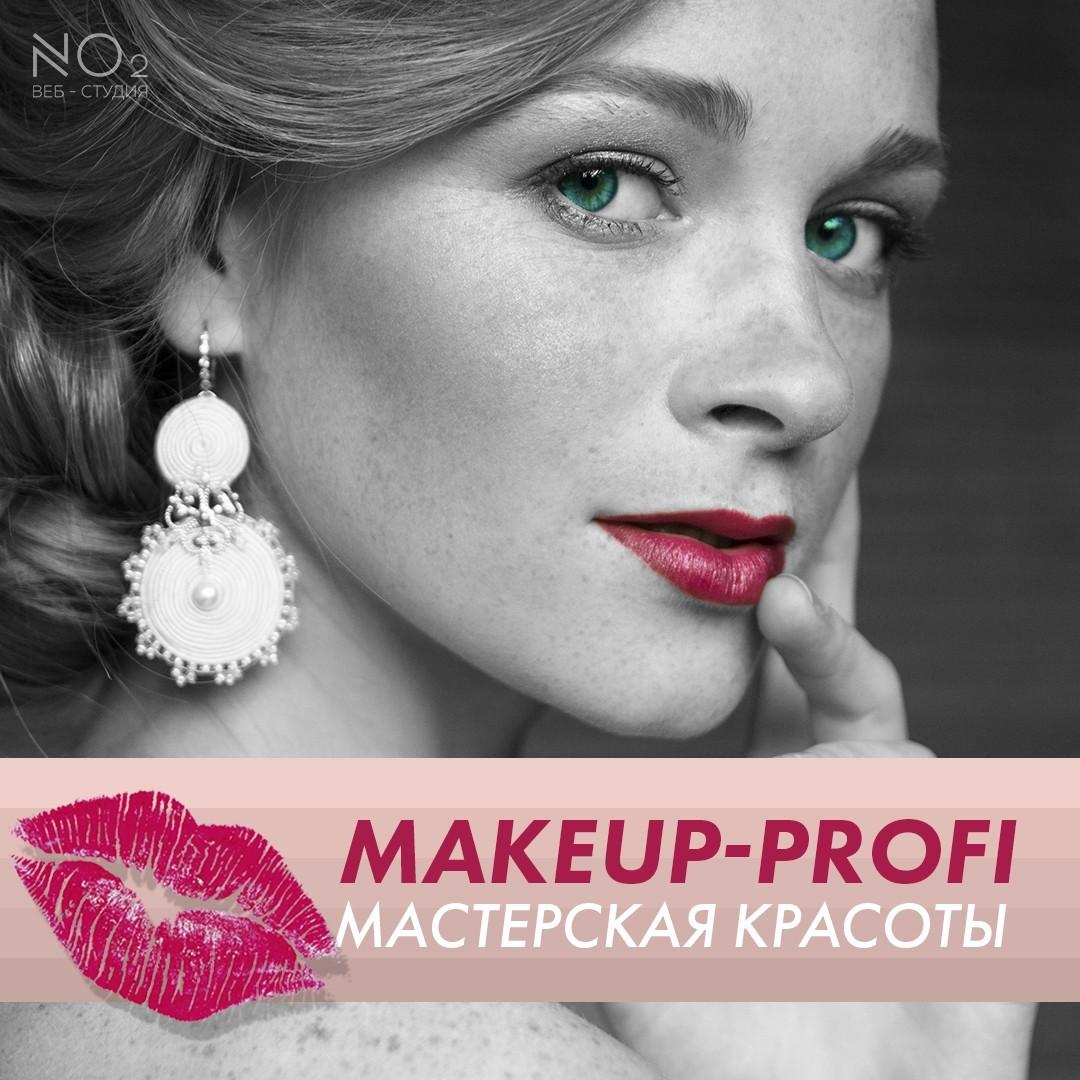 Создание сайта на вордпресс для мастерской красоты Makeup-profi