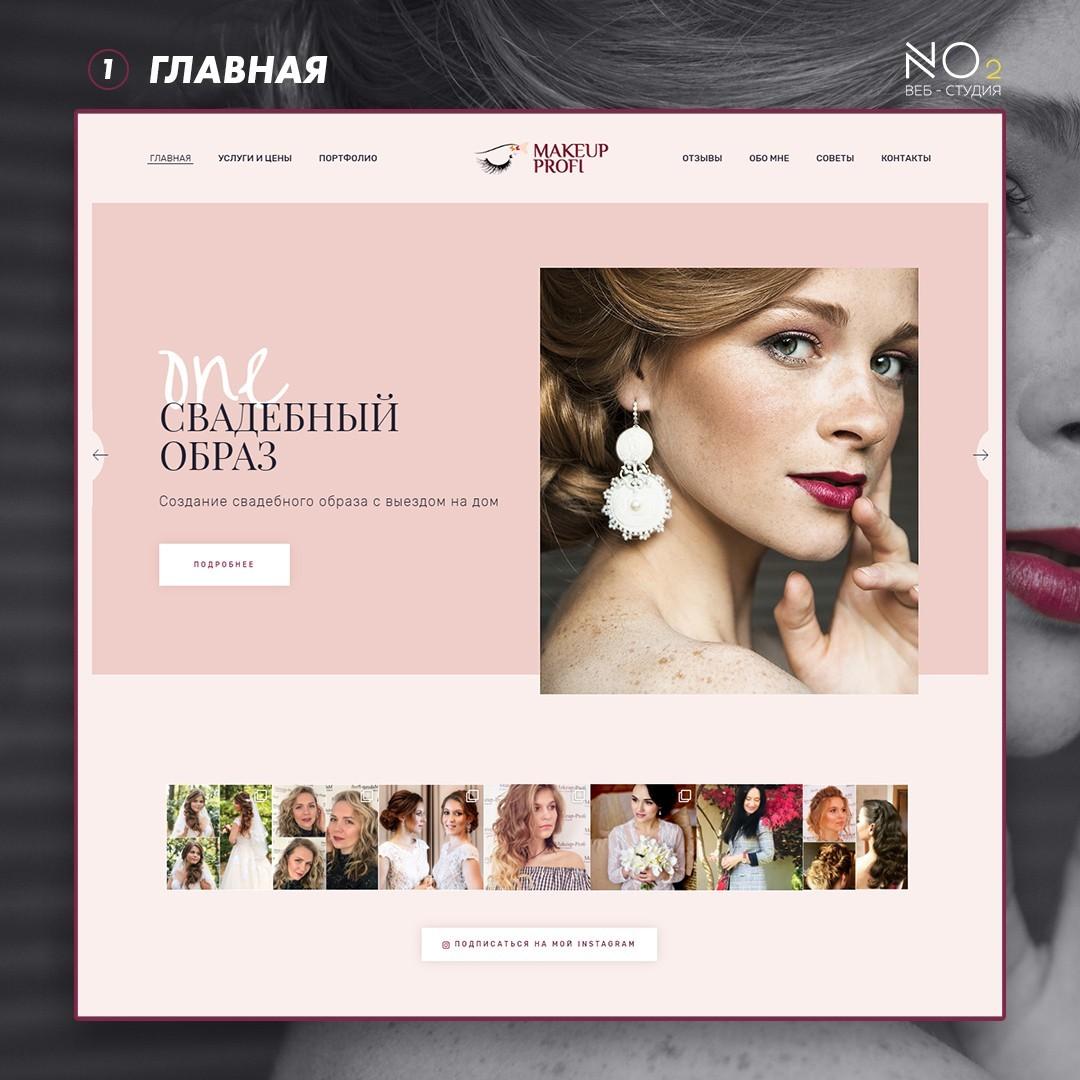 Предлагаем вам разработку сайтов на Вордпресс для данных сфер бизнеса: стилист-визажист, мастер свадебных и вечерних причесок, салон красоты, SPA-салон, парикмахерские.