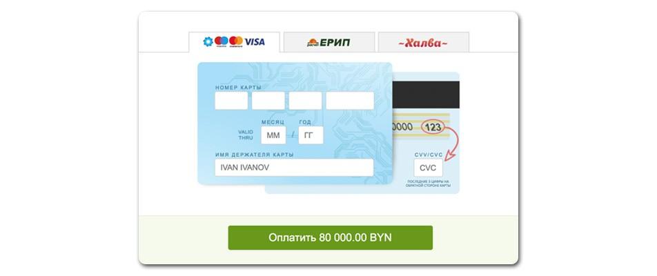 Как в MODX Revo подключить прием платежей по картам и оплат через «Расчет» (ЕРИП)