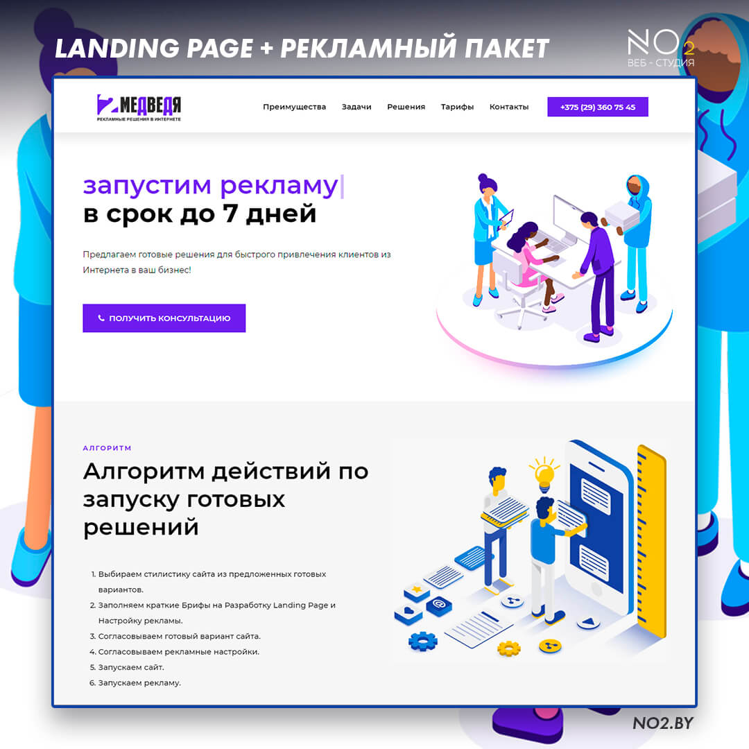 Разработка Landing page в Минске.