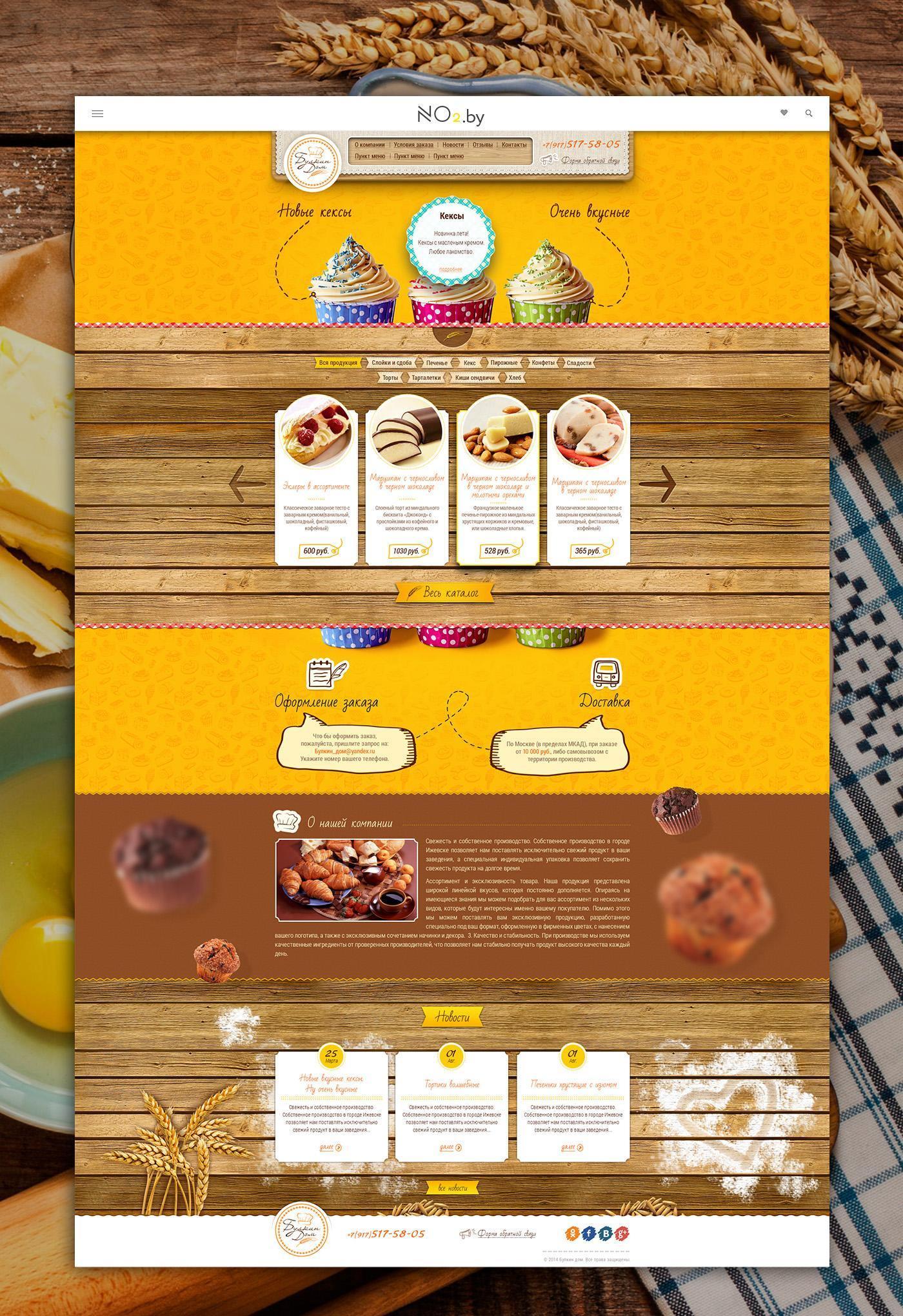Разработка дизайна сайта пекарни и кондитерских изделий
