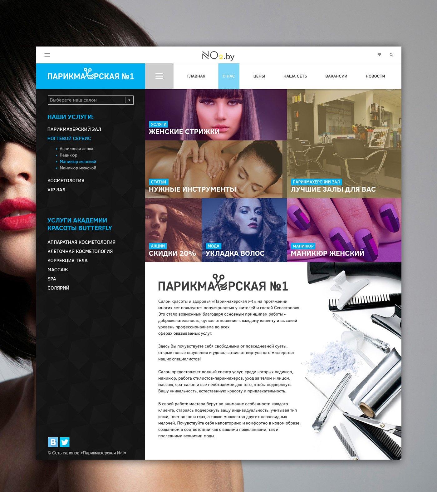 Создание сайт сети салонов парикмахерской