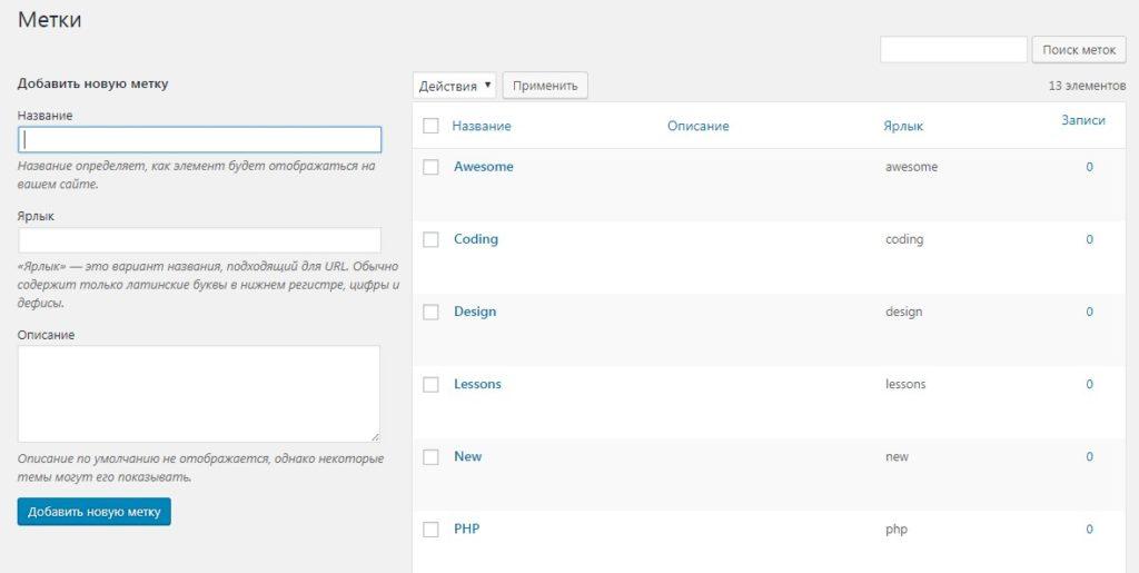 Добавление записей в WordPress