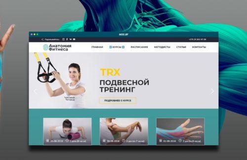 Разработка сайта для образовательной площадки «Анатомия Фитнеса»