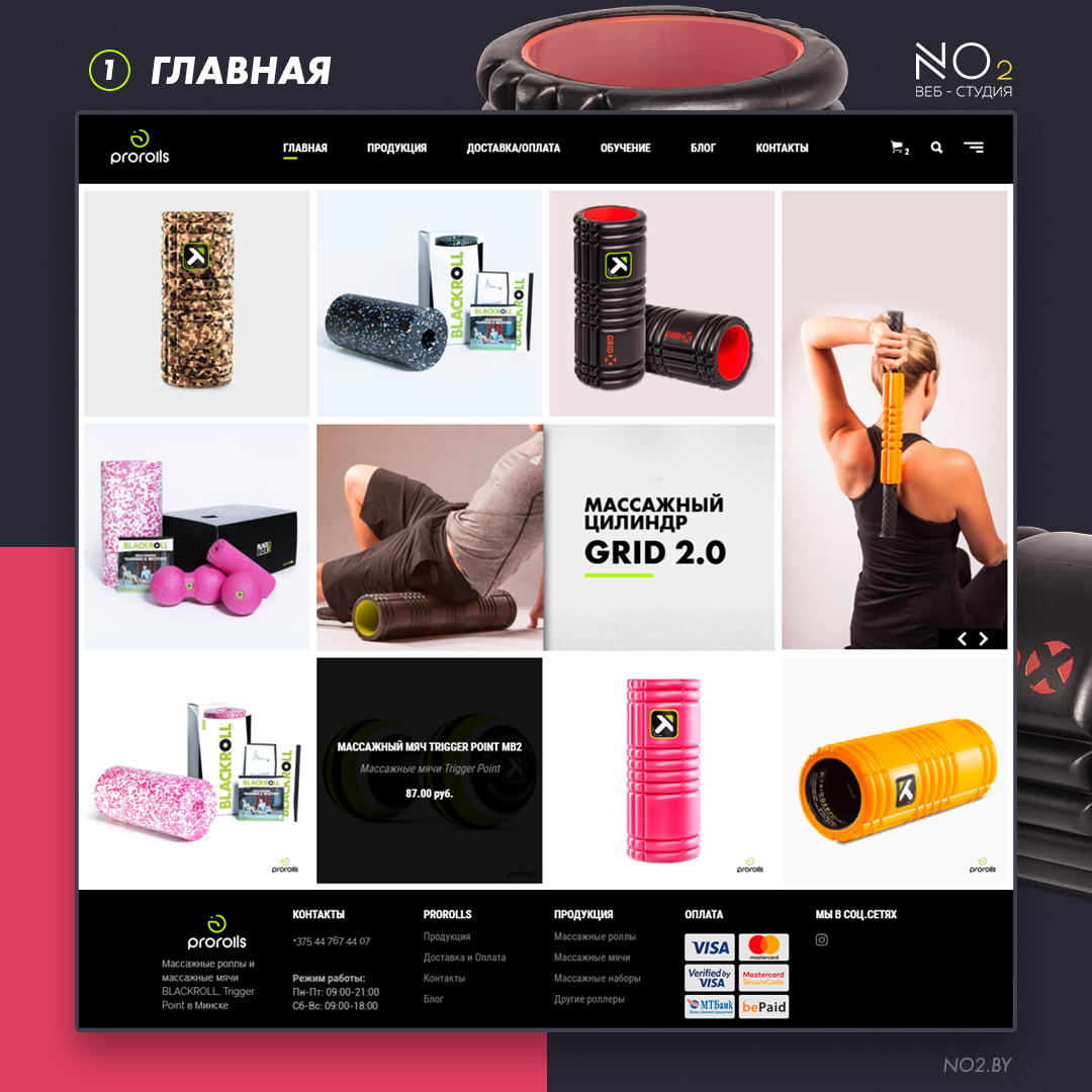 Создание интернет-магазина продукции BLACKROLL и Trigger Point