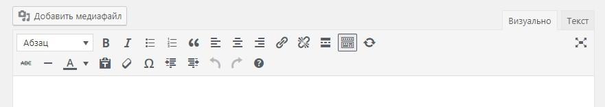 визуальный редактор для WordPress-01