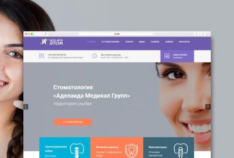 Создание корпоративного сайта для стоматологии