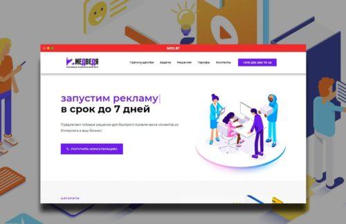 Разработка Landing Page для запуска контекстной рекламы