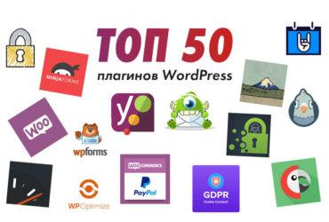 Рейтинг самых популярных плагинов WordPress. ТОП 50 плагинов по количеству загрузок в день