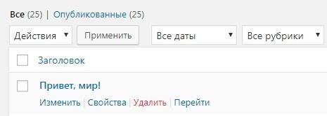 delete-blog-Wordpress-1