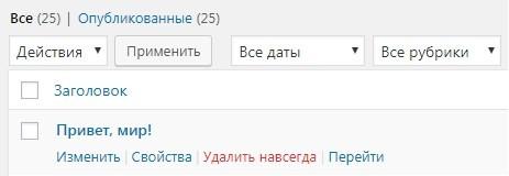 delete-blog-Wordpress-_02