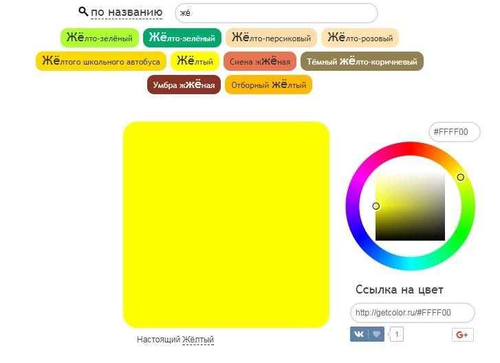 Как быстро подобрать цвет для веб-дизайна?