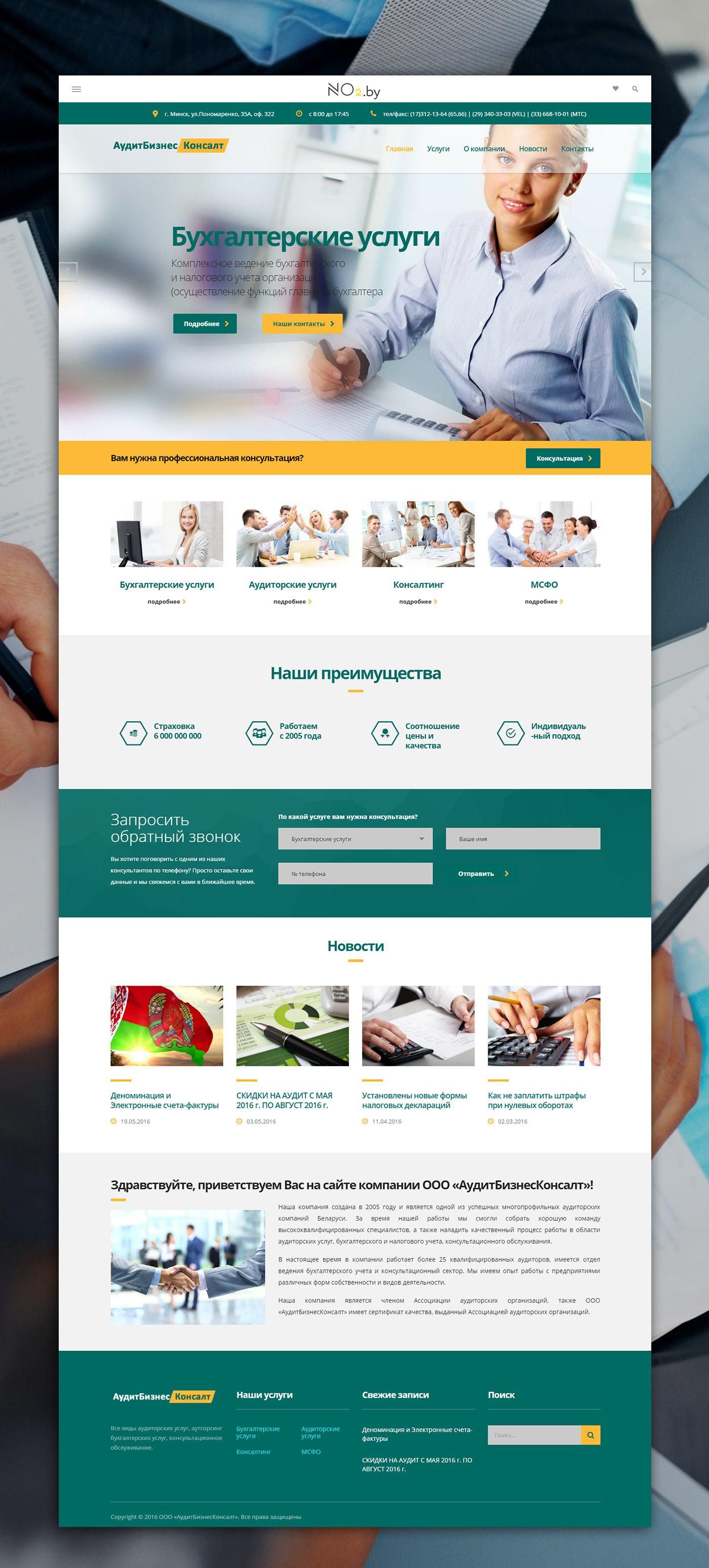 Разработка сайта на WordPress для бухгалтерской компании ООО «АудитБизнесКонсалт»