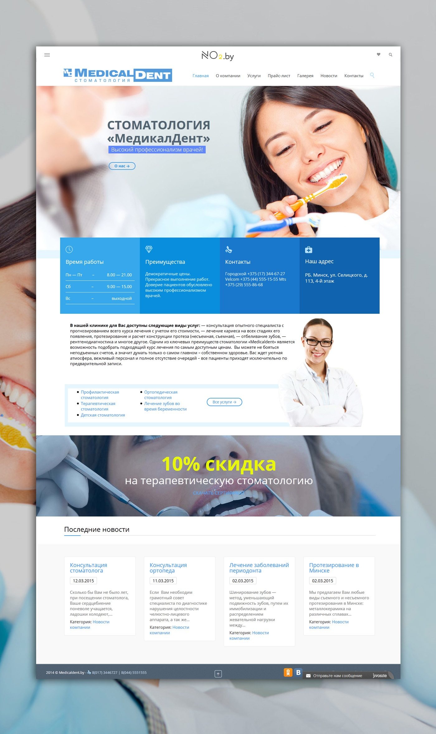 Создание сайта для стоматологии на WordPress