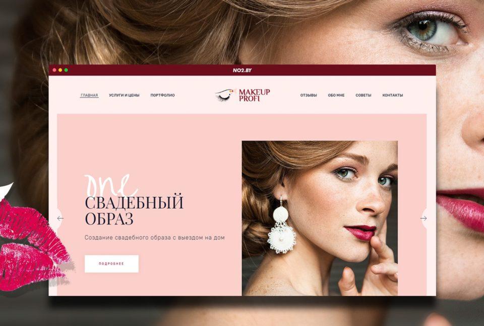 Создание сайта для мастерской красоты Makeup-Profi