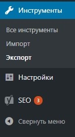 Консоль управления WordPress