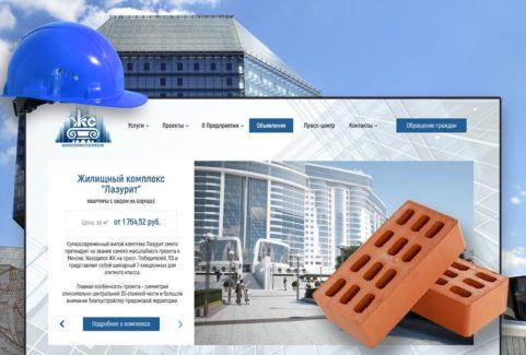 Создание корпоративного сайта «УКС Мингорисполкома»