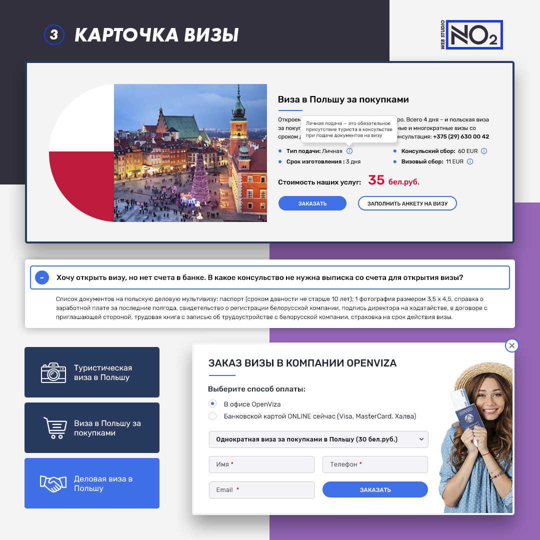 Создание сайта на MODX для визового центра OpenViza