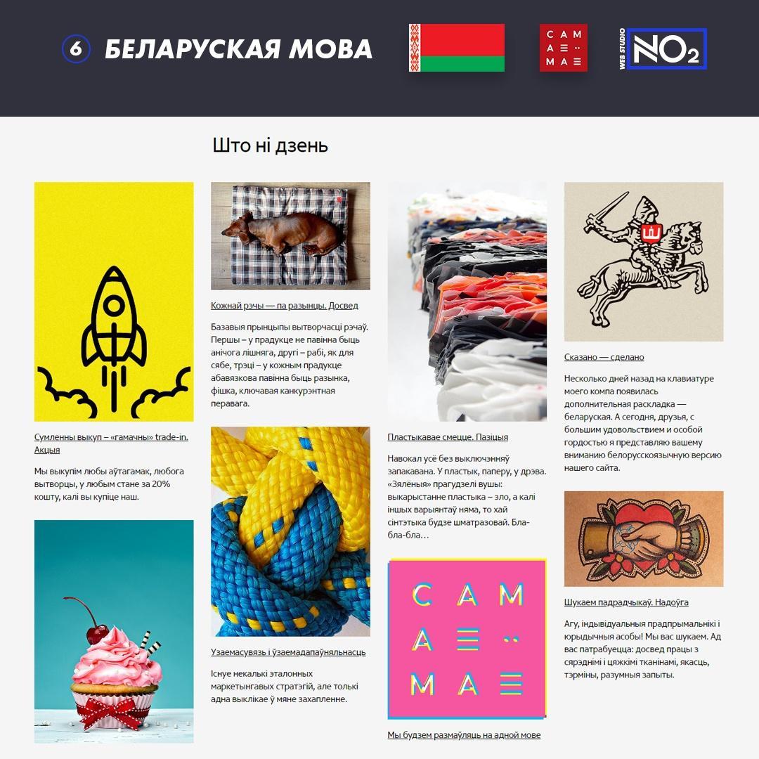 Разработка интернет-магазина в Минске
