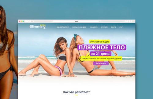 Landing Page для курса похудения Slimming.by