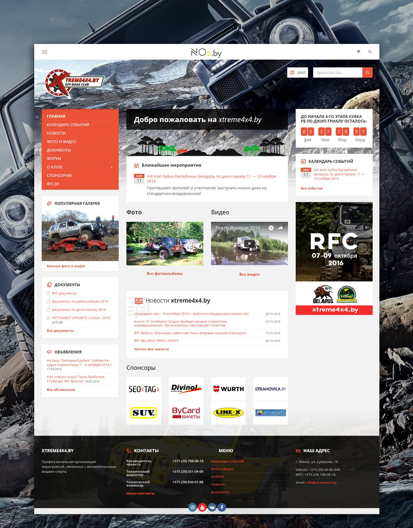 Разработка сайт Off-Road клуба на WordPress