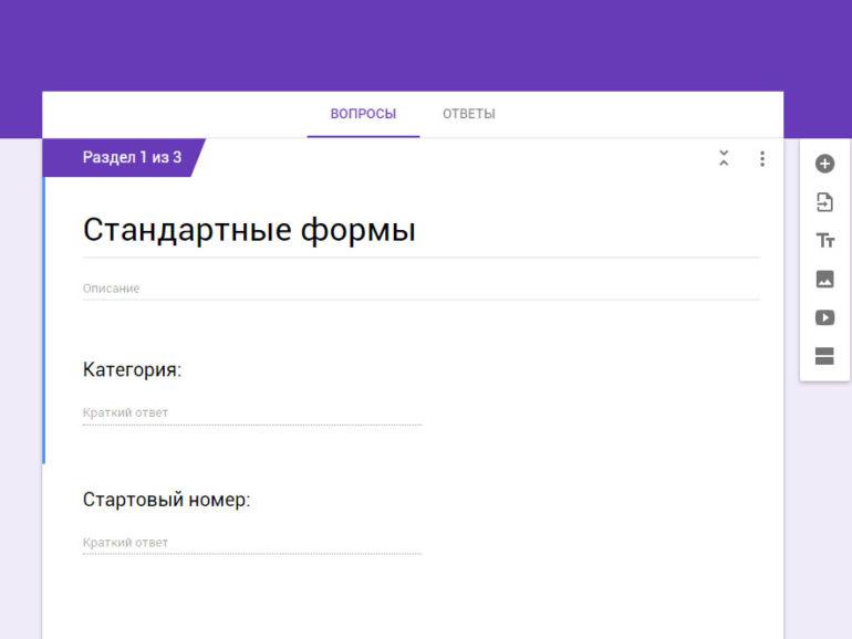 Как встроить Google форму на сайт WordPress