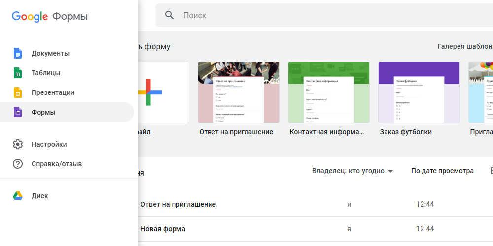 Google формы