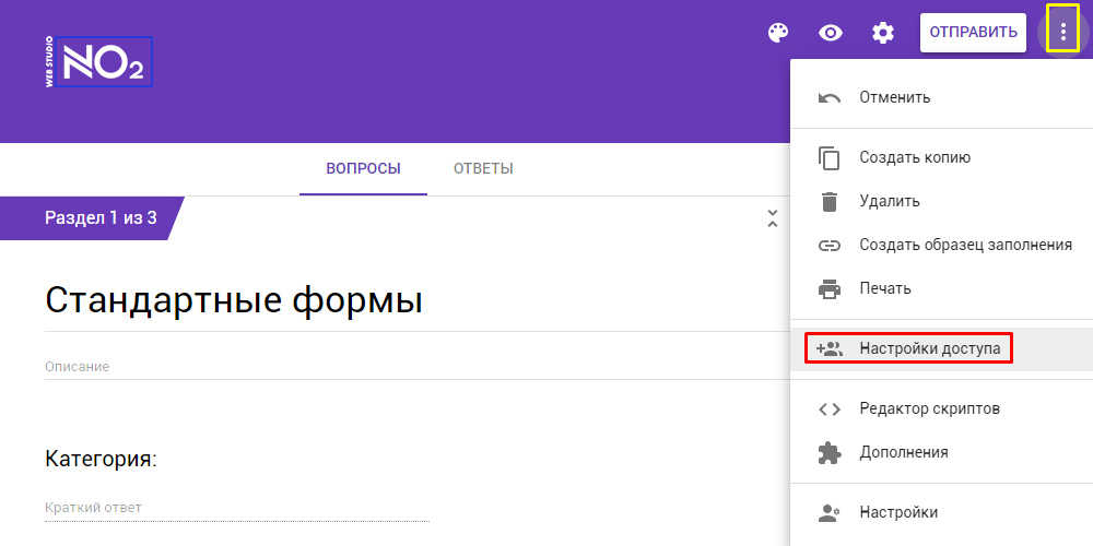 Google формы для WordPress