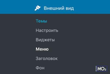 Как настроить меню на многоязычном сайте WordPress