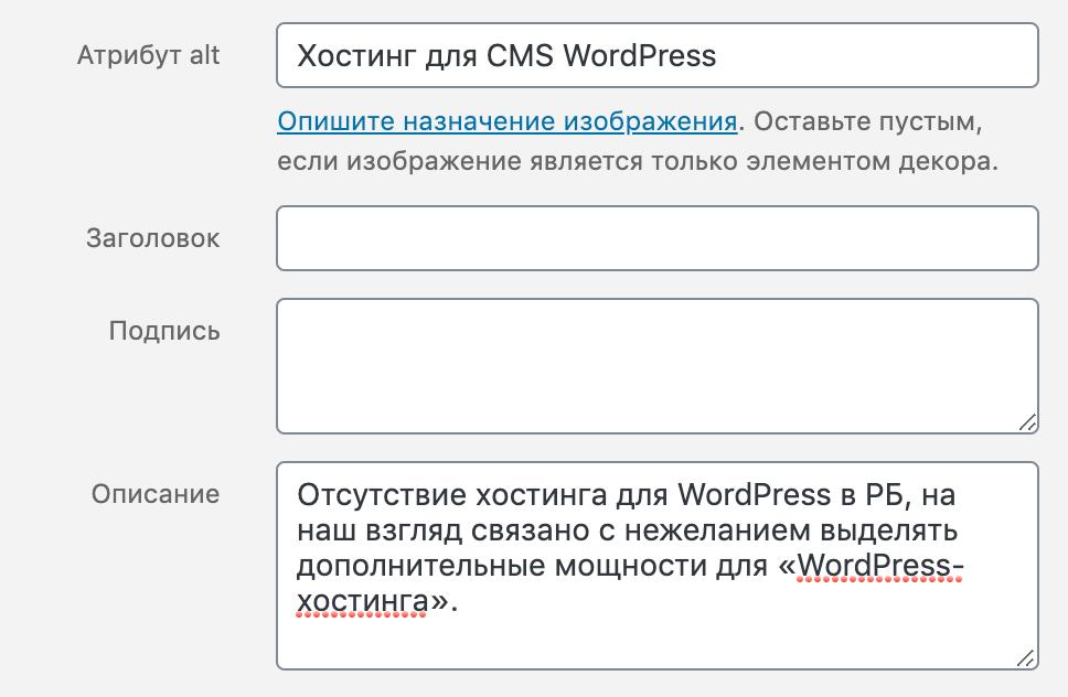 alt для изображения WordPress