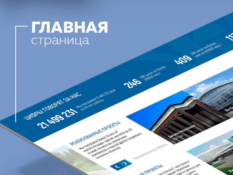 Создать официальный сайт компании