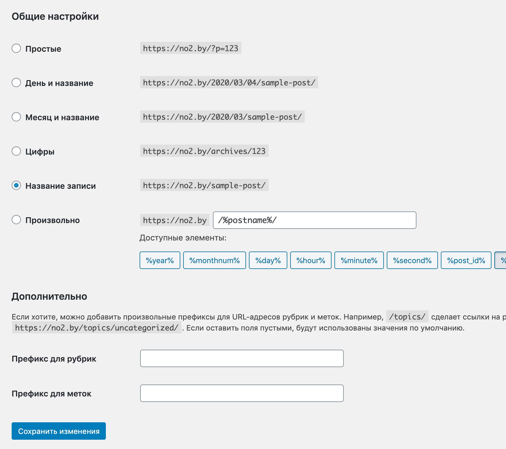 Настройте URL постоянных ссылок