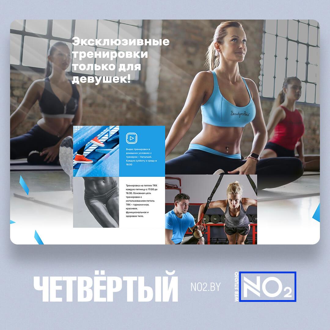 Сайт для фитнес-тренера