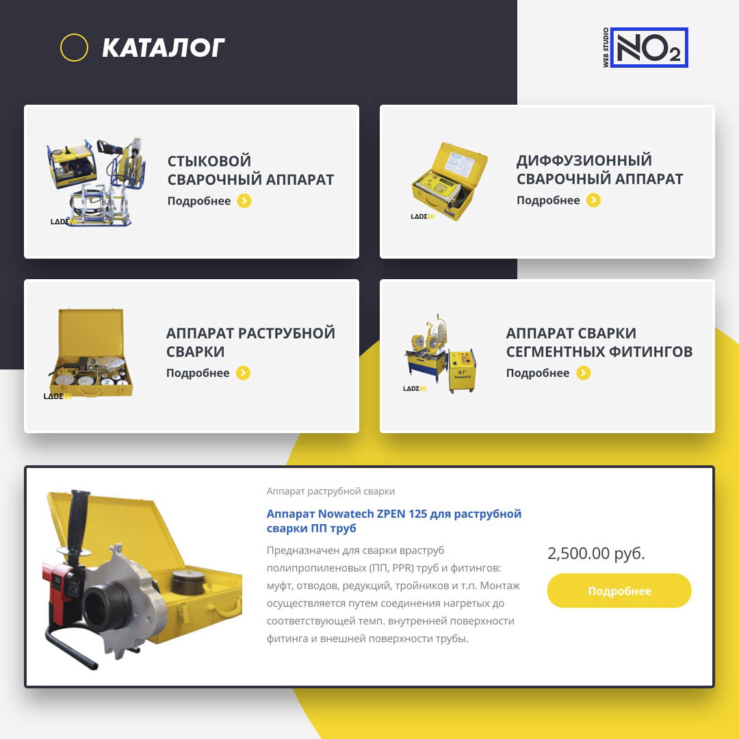 Создание сайта по продаже и аренде оборудования для сварки